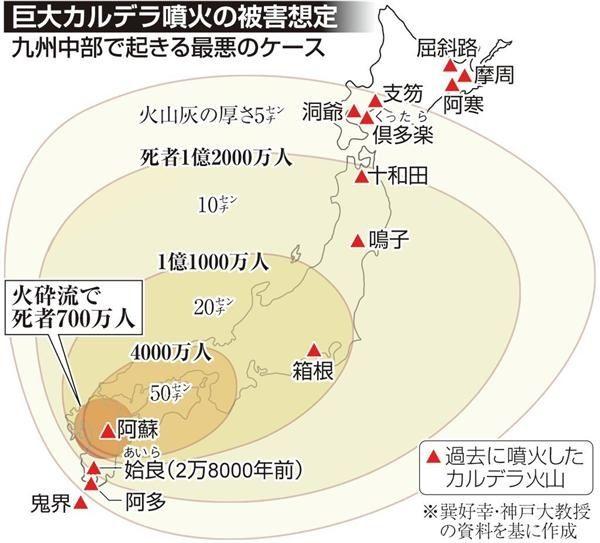 阿蘇山噴火と南海トラフ大地震、富士山噴火が連鎖する!カルデラ噴火とは?