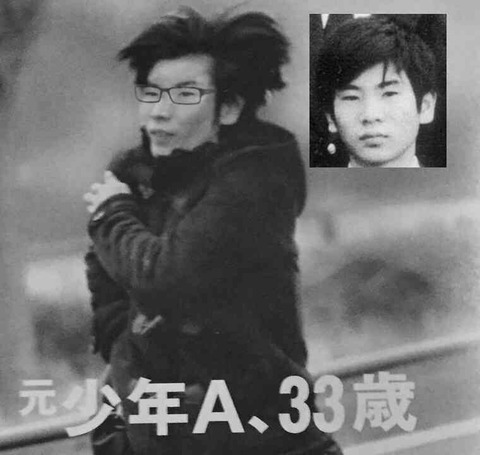 元少年A(酒鬼薔薇聖斗=東慎一郎)現在の顔写真と住所が『足立区UR花畑団地付近』と特定された証拠写真