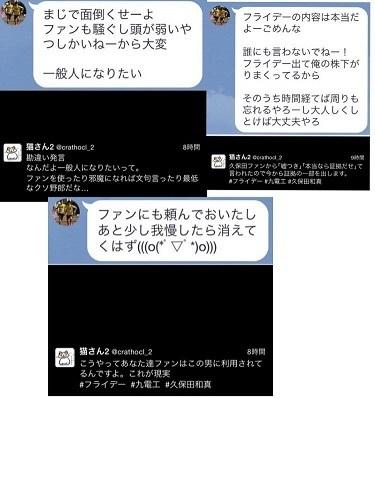 青学駅伝の久保田和真逮捕!さやかにDV後のLINE内容を公開!九電工はクビ?