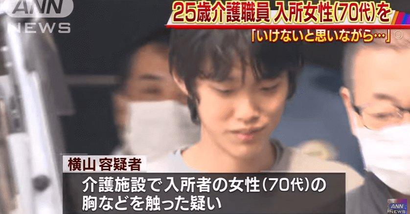 70代女性の胸を触り逮捕の横山恭平(25歳)の職場だった介護施設はどこ?