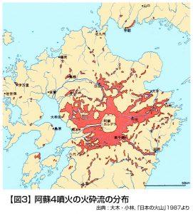 阿蘇4噴火