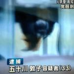 愛人のクラブホステス五十川敦子(画像)は日本トータルビューティー協会の役員でフリープランナー