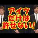 SMAP9月危機!解散後は中居独立・キムタクはポスト東山・香取は自殺?
