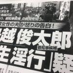 週刊文春の鳥越俊太郎女子大生淫行記事全内容!藤田謹也弁護士でも無理か?