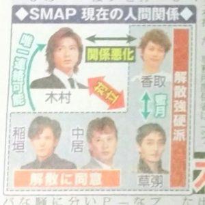 SMAP休業案3