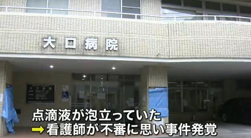 大口病院の介護福祉士(FUSHICHOU)の内部告発ツイッターから犯人が判明?