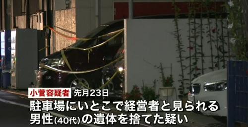 小菅倫史がいとこの足立区中古車販売経営者を腐乱遺体遺棄!動機・原因は?