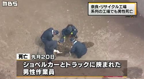 奈良リサイクル工場で破砕機死亡事故!先月も2人死亡のI・T・Oはブラック?