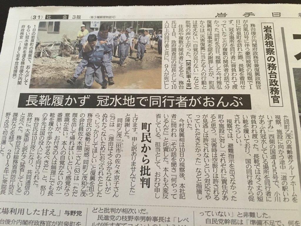 務台内閣府政務官の台風被害視察で長靴忘れおんぶ動画が大炎上!