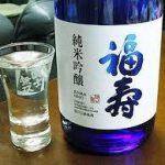 ノーベル賞晩餐会提供酒に福寿 純米吟醸!お正月にも最高の日本酒