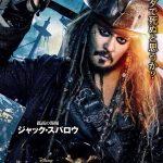 パイレーツオブカリビアン5最後の海賊の曲・主題歌・サントラを一覧で紹介!